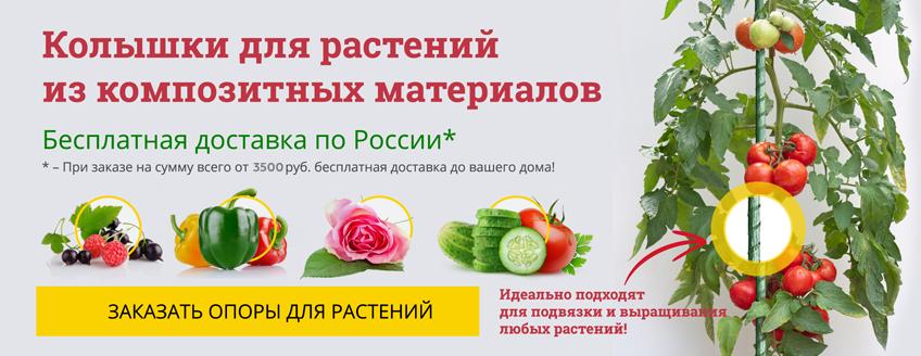 Композитные колышки для растений, опоры