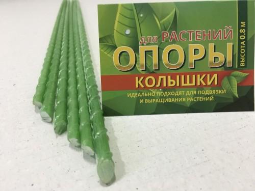 Опоры и колышки для растений от ОЗКМ