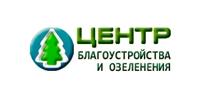 Центр благоустройства и озеленения